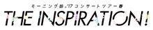 MM17-THEINSPIRATION-logo
