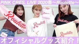 「PINK CRES. LIVE 2020春〜Roulette〜」オフィシャルグッズ紹介!