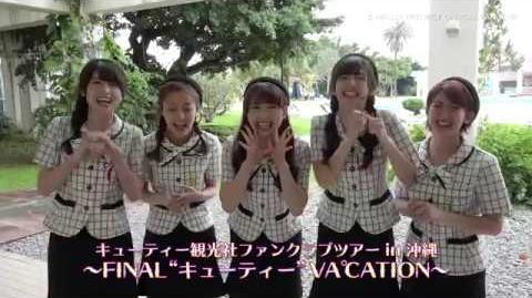 """DVD『キューティー観光社ファンクラブツアー in 沖縄 ~FINAL""""キューティー""""VA℃ATION~』"""