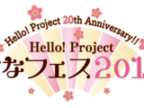 Hello! Project 20th Anniversary!! Hello! Project Hina Fes 2018