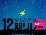 "Morning Musume '16 12ki Member WEB Talk ""12ki Relay"" Part.1"