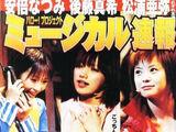 Hello Pro Musical Sokuhouban
