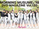 Morning Musume '19 DVD Magazine Vol.120