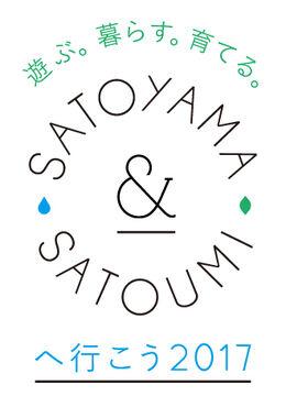 SATOYAMASATOUMIeIkou2017-logo