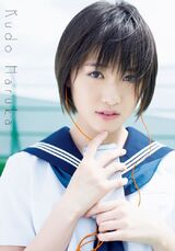 Kudo Haruka (Photobook)