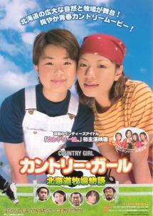 CountryGirlHokkaidoBokujouMonogatari-poster