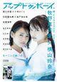 MakinoYokoyama-UptoBoy-20180823cover