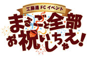 KudoHaruka-MarugotoOiwai2019-logo