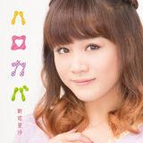 Hello Cover (Niigaki Risa)