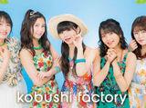 Kobushi Factory Concerts & Events