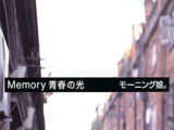 Memory Seishun no Hikari