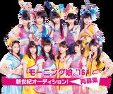 Morning Musume '16 Shinseiki Audition