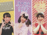 Takeuchi Akari Birthday Event 2013 / Fukuda Kanon Birthday Event 2014 / Katsuta Rina Birthday Event 2014