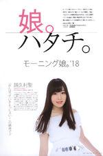 FukumuraMizuki-UTB -Feb2018