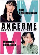 ANGERME Kamikokuryo Moe・Kasahara Momona Birthday Event 2019