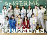 ANGERME DVD Magazine Vol.21