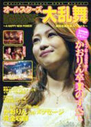 H!P2005Winter-AllStars-PBcover