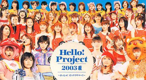 File:HELLOPROJECT2003NATSUI1.jpg