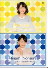 Kobushi Factory Fujii Rio & Nomura Minami Birthday Event 2017