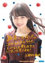 KamikokuryoMoe-BD2019