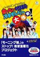 MMtoSotokoto-cover