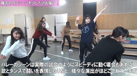 アンジュルム主演 演劇女子部「アタックNo