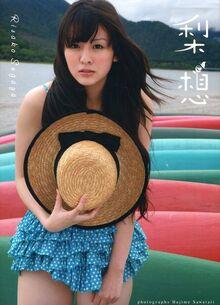 433px-Sugaya Risako - Risou