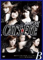 CatsEyeB-dvd