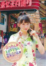 Morning Musume '16 Makino Maria ~Marian♡LOVErin Sanporin♡~