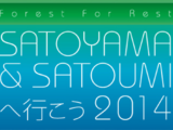 Forest For Rest SATOYAMA & SATOUMI e Ikou 2014