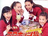 """Watashi mo """"I LOVE YOU"""""""