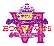 TanakaReina-BD2017-logo