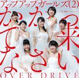 Kakatte Kinasai / OVER DRIVE