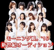MM16ShinsekiAudition11111