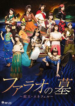 PharaohnoHakaHebiOuSneferu-DVD