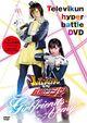 TelevikunLupatGIRLFRIENDSARMY-DVDcover