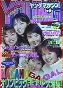 Young Magazine MM 1998