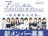ANGERME ONLY ONE Audition ~Watashi wo Tsukuru no wa Watashi~