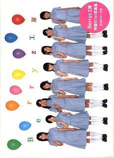 Berryz koubou p2005