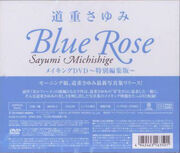 Blue Rose Making DVD ~Special Edition~png