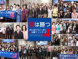 Ganbarou Nippon Ai wa Katsu Singers