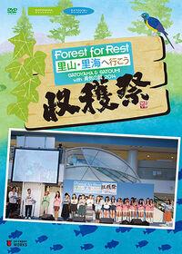 ForestForRest2014YukinoTsubasaShuukakusai-DVD