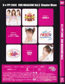 HPP!2006DVDMagazineVol3-other