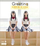 Greeting ~Hirose Ayaka・Inoue Rei~