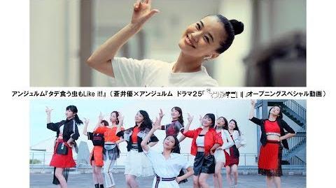 アンジュルム『タデ食う虫もLike it!』(蒼井優×アンジュルム ドラマ25「このマンガがすごい!」オープニングスペシャル動画)