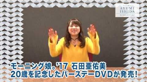 モーニング娘。'17 石田亜佑美 バースデーDVD 2017 CM