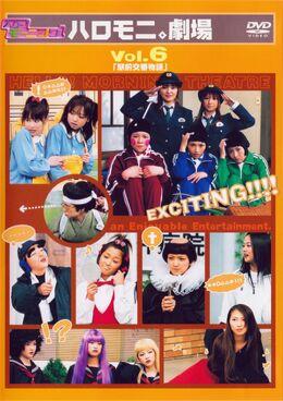 HelloMorningHaromoniGekijouVol6EkimaeKoubanMonogatari-r