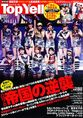 Morning Musume, Risako, Airi, Dawa - Top Yell