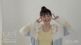 山﨑愛生(モーニング娘。'20)ファーストビジュアルフォトブック「Mei」特典DVDダイジェスト映像