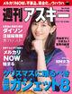 KawamuraAyano-WeeklyASCII-20171205covergirl